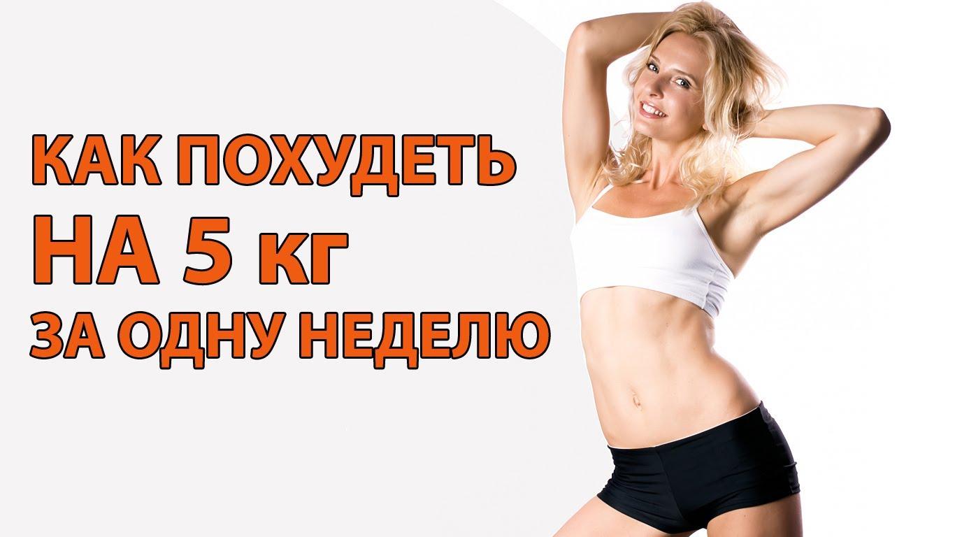 Можно быстро сбросить вес