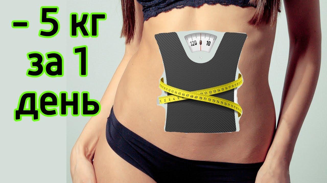 Как похудеть за 1 день? Диета на 1 день