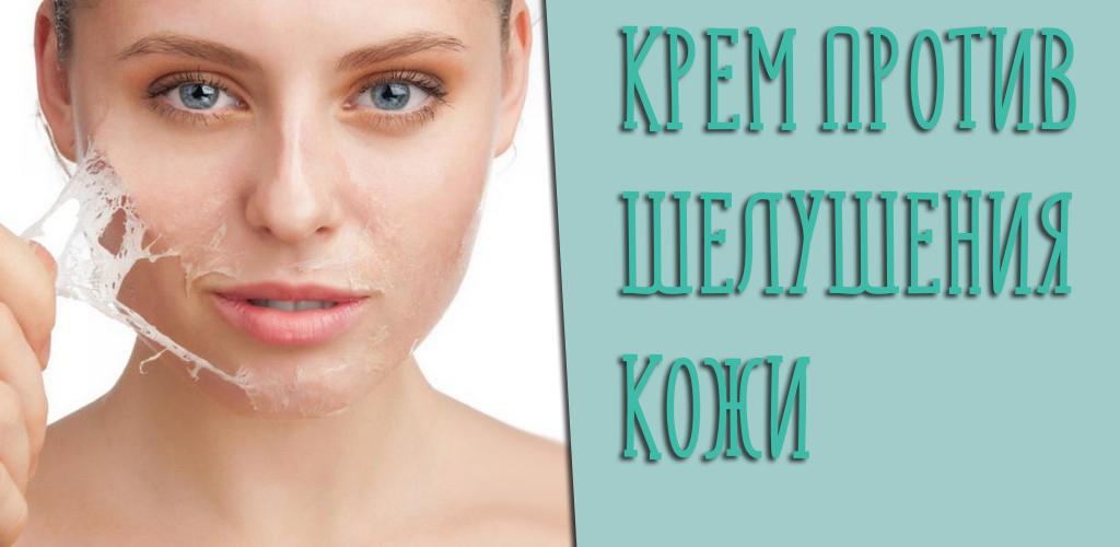 Лучшие отшелушивающие средства для кожи