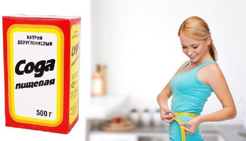 Как сбросить вес с помощью соды